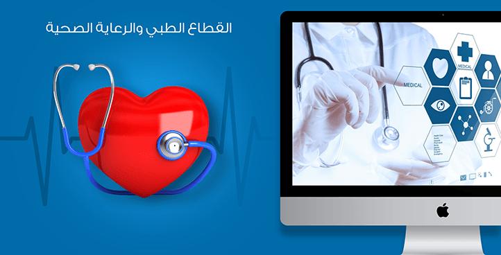 القطاع الطبي والرعاية الصحية