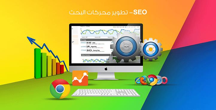 SEO- تطوير محركات البحث