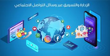 الإدارة والتسويق عبر وسائل التواصل الاجتماعي