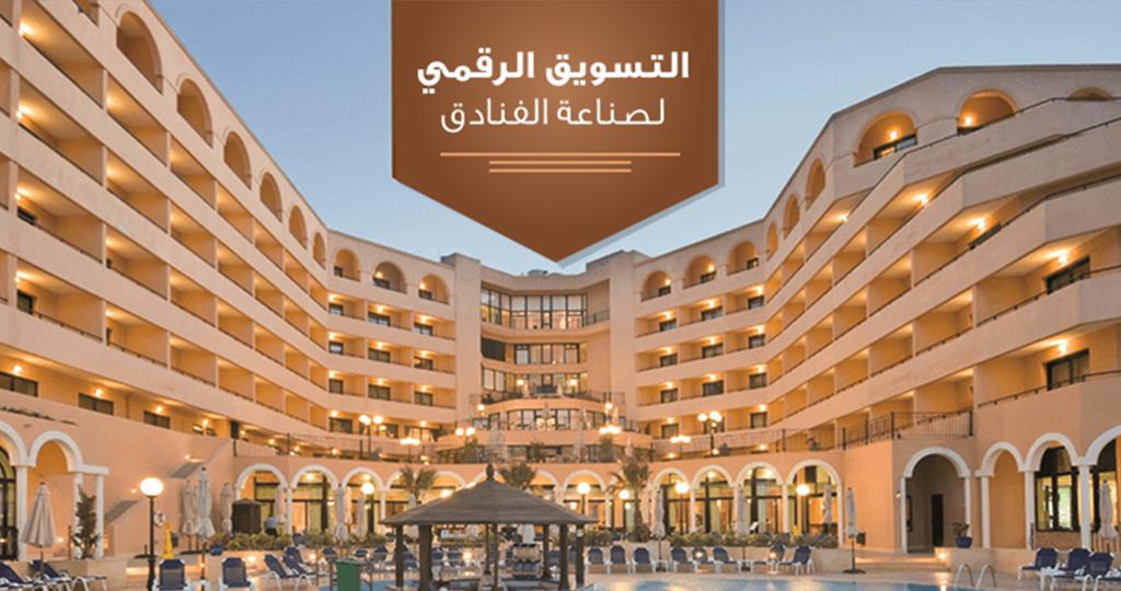 التسويق الرقمي لصناعة الفنادق
