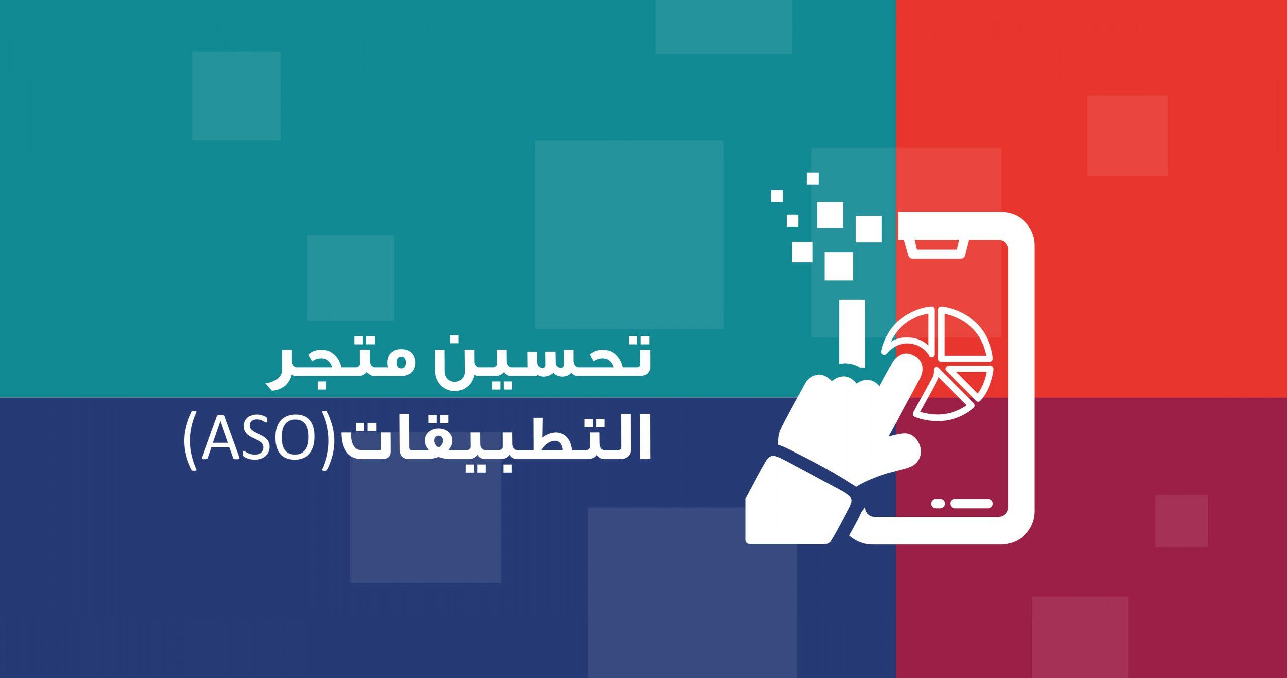 تحسين متجر التطبيقات (ASO)