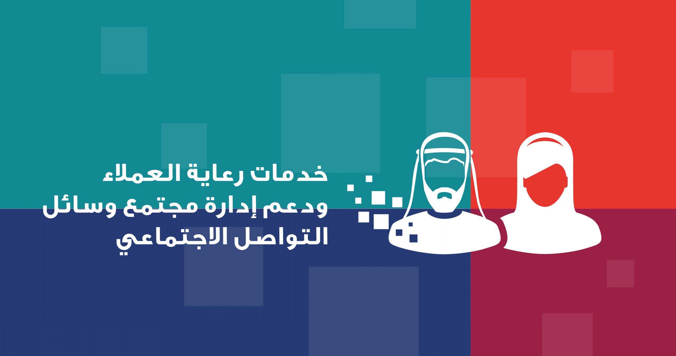 خدمات رعاية العملاء ودعم إدارة مجتمع وسائل التواصل الاجتماعي
